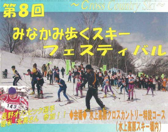 第8回みなかみ歩くスキーフェスティバル